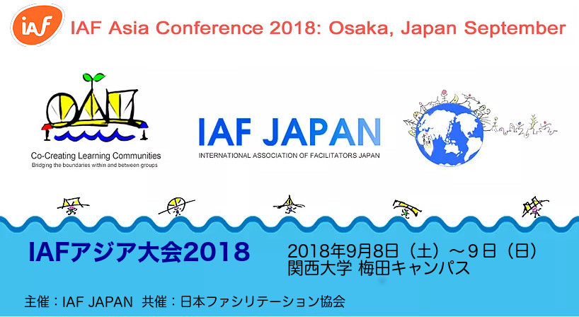 IAF ASIA CONFERENCE2018.jpg