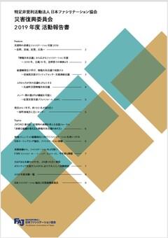 キャプチャ報告書表紙.JPG