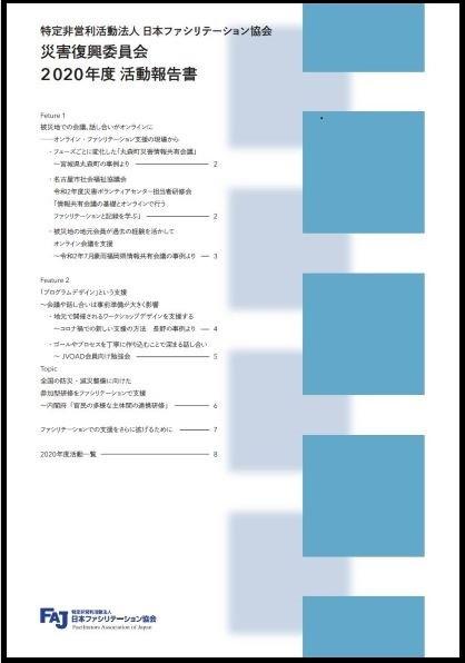 2020報告書表紙.JPG