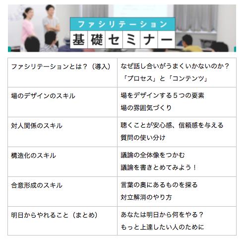セミナー告知用_ver.20171211.png