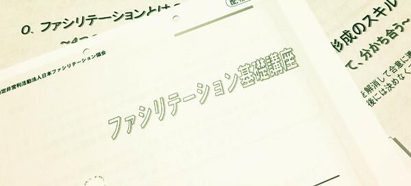 【京都会場:キャンセル待ち受付】2020年 2月22日(土) 公開セミナー
