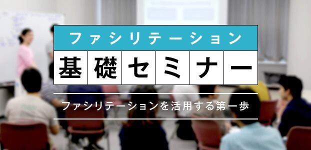 5年ぶりの新潟開催!2020年3月20日(金・祝) 公開セミナー「ファシリテーション基礎講座」:新潟会場
