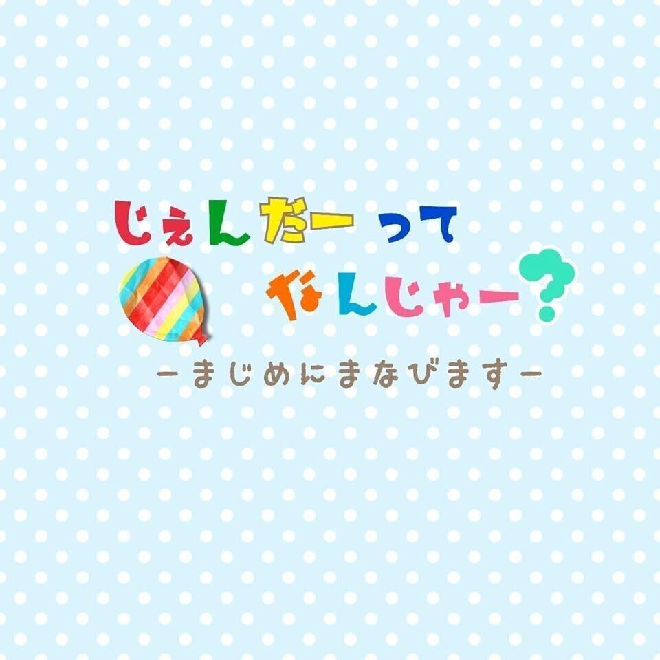 2019年10月24日(木)秋田サロン定例会「じぇんだーってなんじゃー?~まじめにまなびます~」NEW