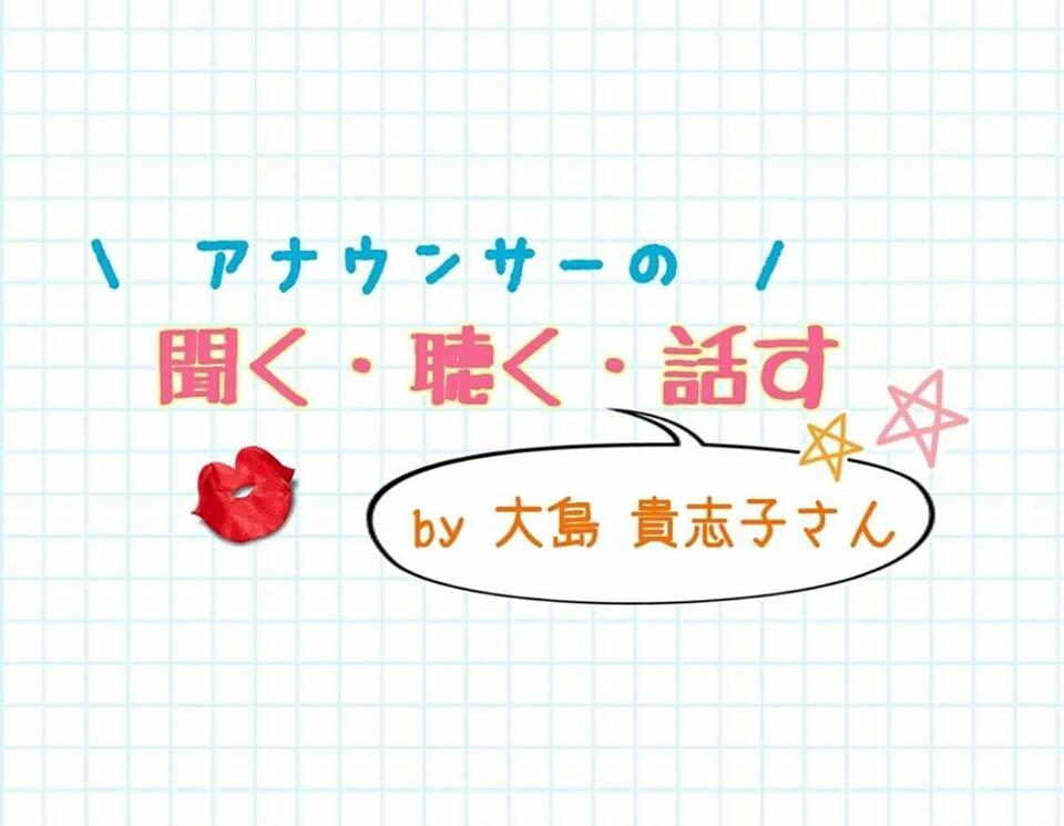 2019年8月22日(木)秋田サロン定例会「アナウンサーの聞く・聴く・話すby大島貴志子さん」NEW!