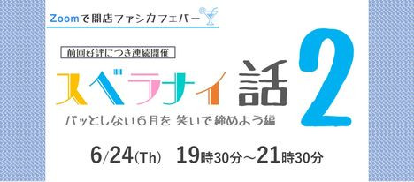 2021年6月24日(木)秋田サロン定例会『ZOOMで開店 ファシカフェバー スベラナイ話2』NEW