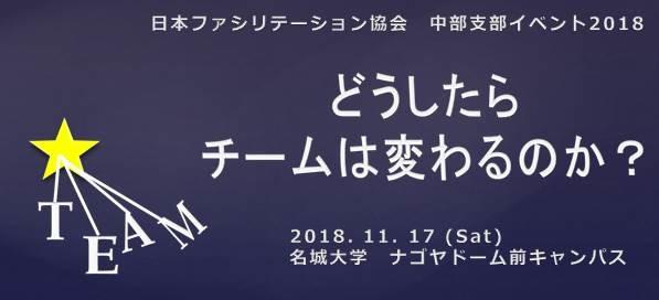 2018年11月17日(土) 中部支部イベント2018「どうしたらチームは変わるのか?」