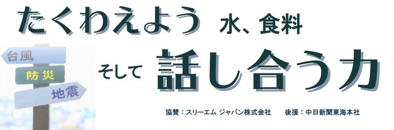 2020年3月7日(土)中部支部イベント@浜松
