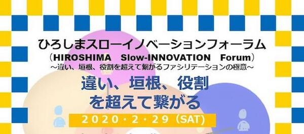【開催中止】2020年2月29日(土) 中国支部イベント