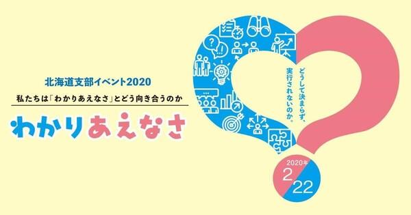 2020年2月22日(土)北海道支部イベント 私たちは「わかりあえなさ」とどう向き合うのか