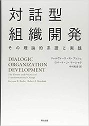 対話型組織開発.jpg