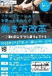 kansai-event2018_flyer_1.jpg