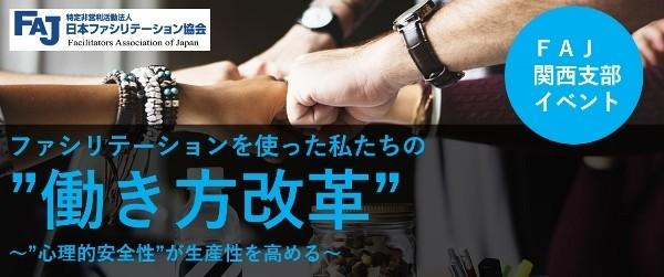 kansai_event_banner1.jpg