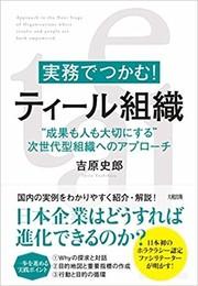 【画像】実践!ティール組織(表紙).jpg