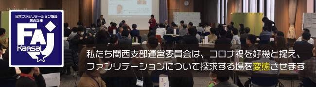 2021年10月9日(土) 関西支部10月定例会開催のご案内
