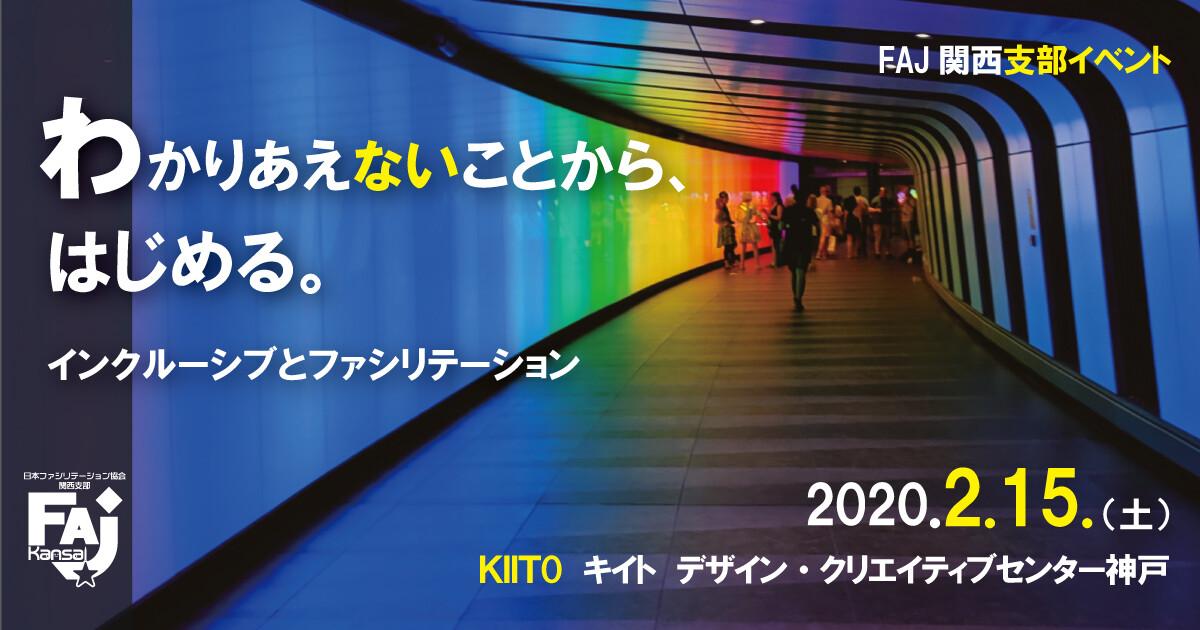 2020年2月15日(土)関西支部イベント開催のご案内