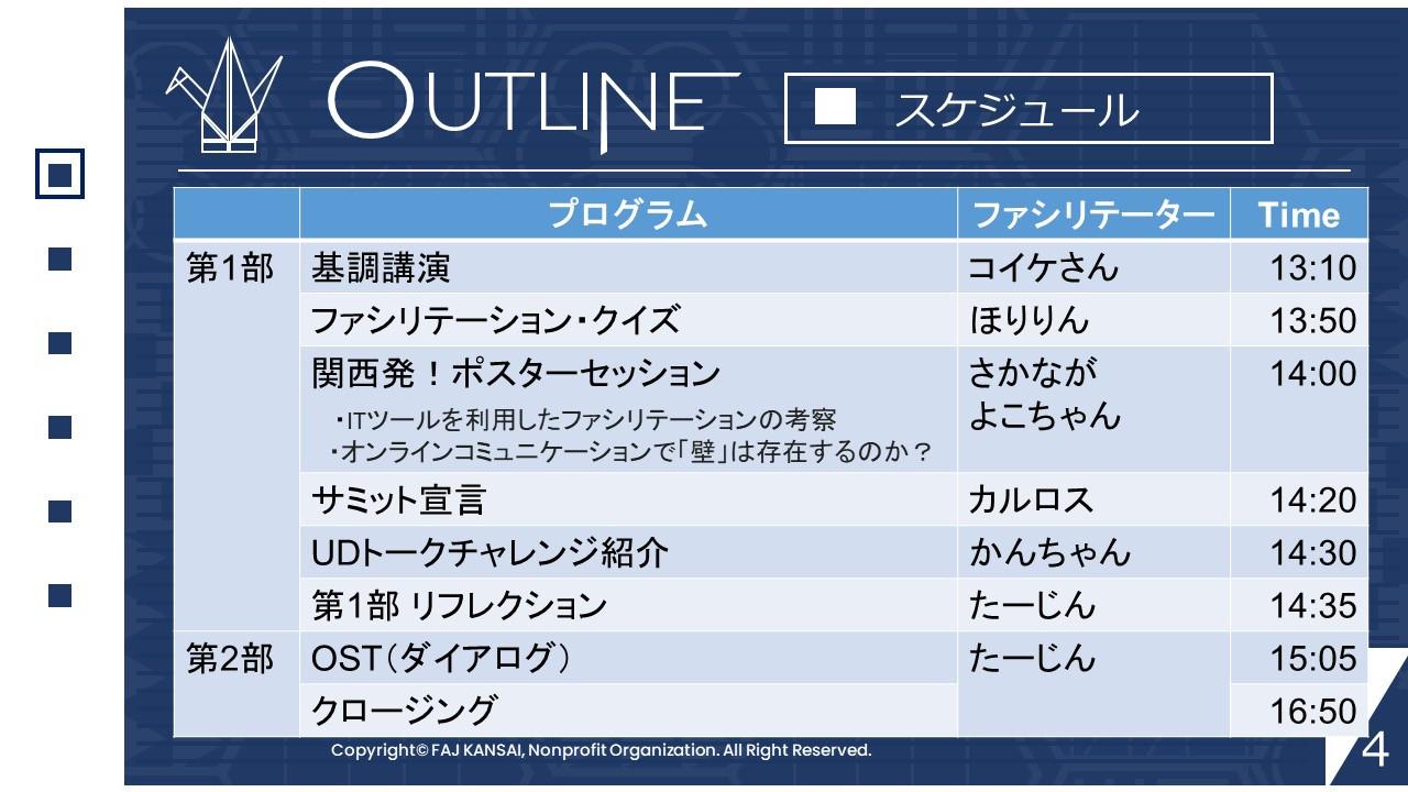 7月定例会オープニング&第2部.jpg