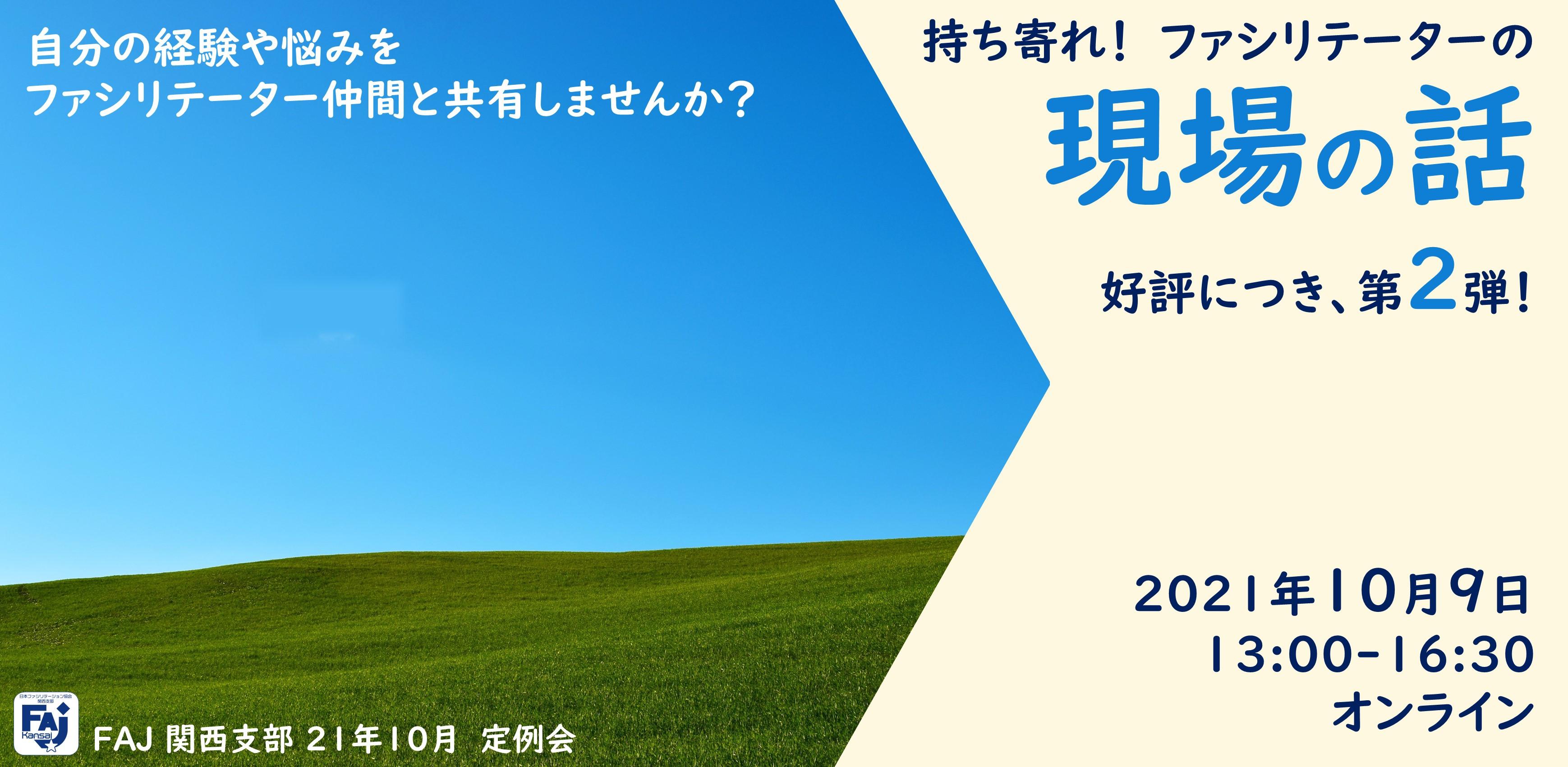 Peatix バナー 10月テーマ.jpg