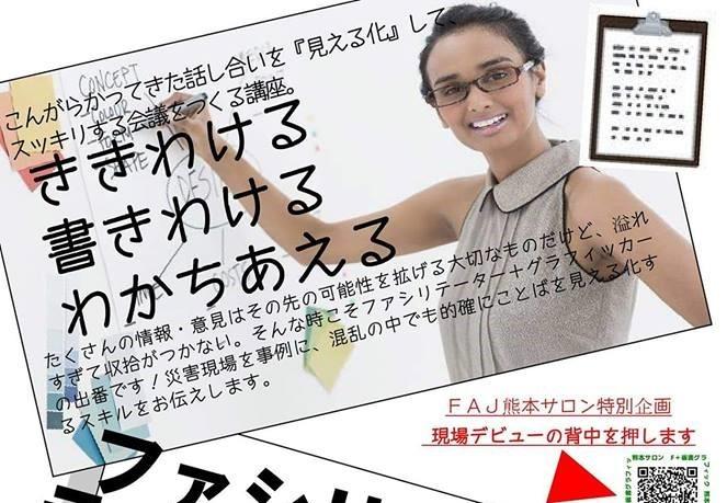 平成31年1月26日(土)熊本サロン「こんがらかってきた話し合いを見える化して、スッキリする会議をつくる講座」