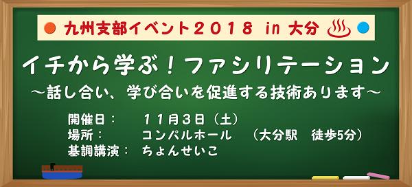 2018年11月3日 (土) 九州支部イベント2018 in 大分