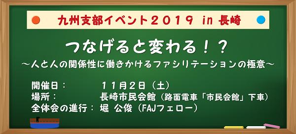 2019年11月2日 (土) 九州支部イベント2019 in 長崎
