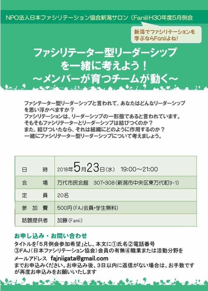 2018年5月23日(水)19時~新潟サロン定例会「ファシリテーター型リーダーシップを一緒に考えよう!~メンバーが育つチームが動く~」