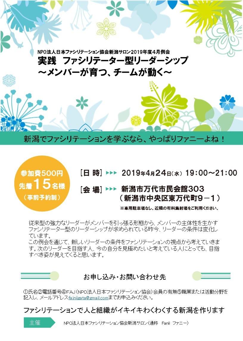 2019年4月24日(水)新潟サロン例会のご案内