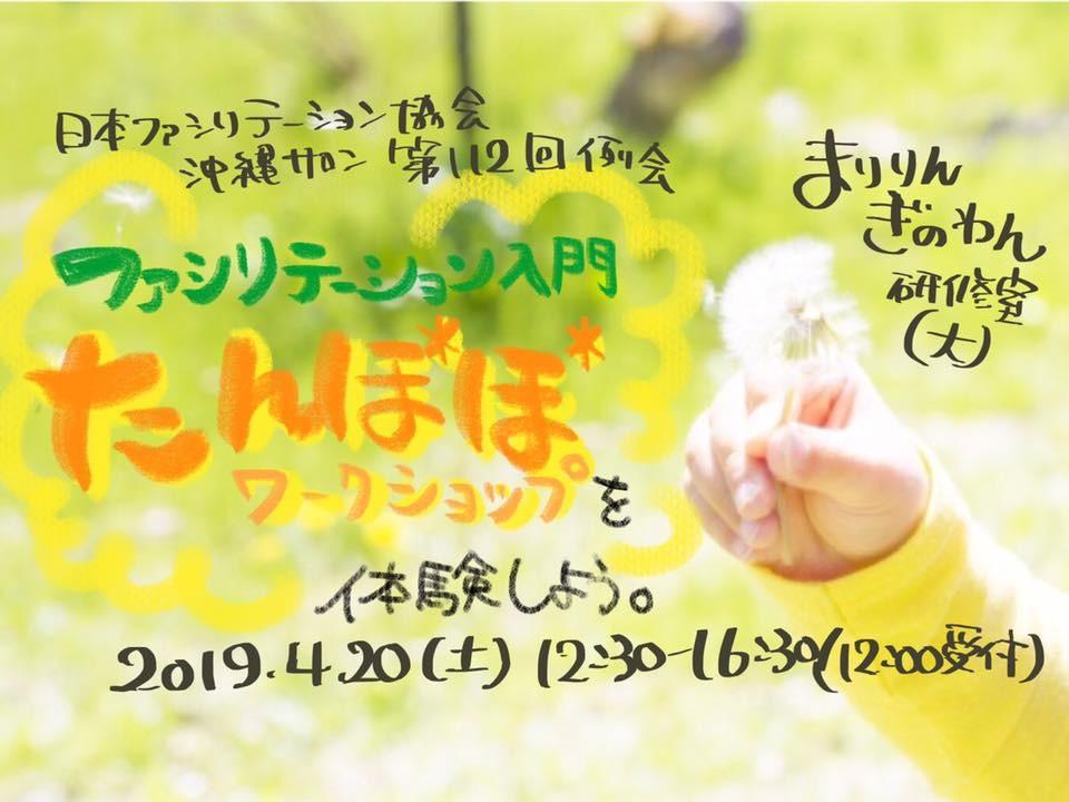 2019年4月20日(土)沖縄サロン第112回例会『ファシリテーション入門』~