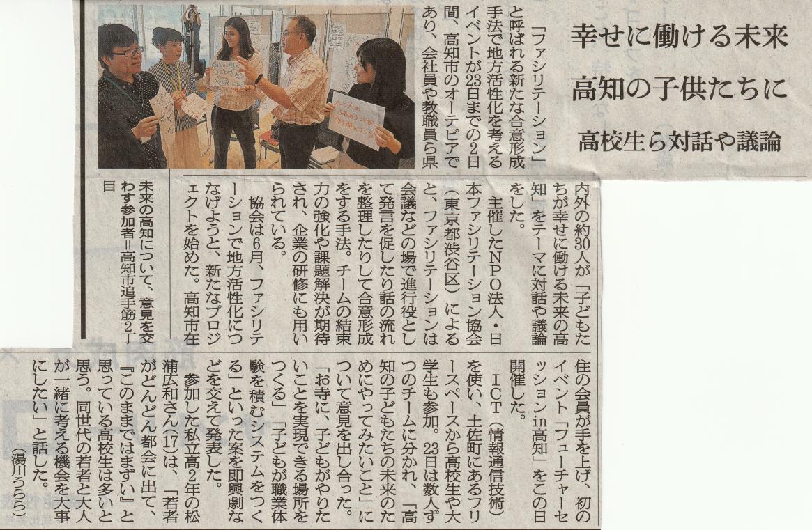 朝日新聞ローカル版9月24日.png