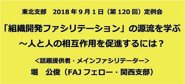 2018年9月1日(第120回)定例会『「組織開発ファシリテーション」の源流を学ぶ ~人と人の相互作用を促進するには?』