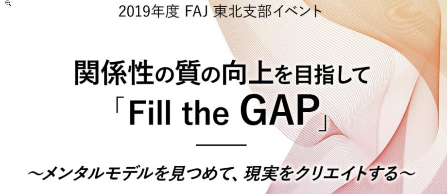 2020年1月13日(月祝)東北支部イベント:関係性の質の向上を目指して『Fill the GAP』~メンタルモデルを見つめて、現実をクリエイトする~
