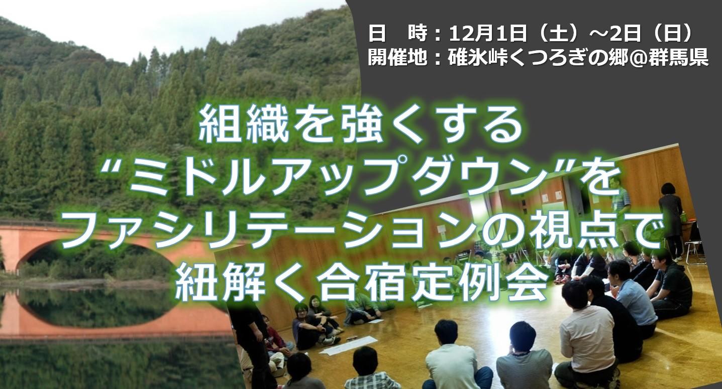 2018年12月1~2日東京支部合宿定例会「チームについてチームで考える!」のご案内