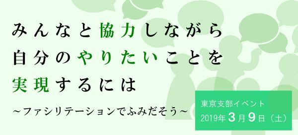 2019年3月9日(土)東京支部イベントのご案内