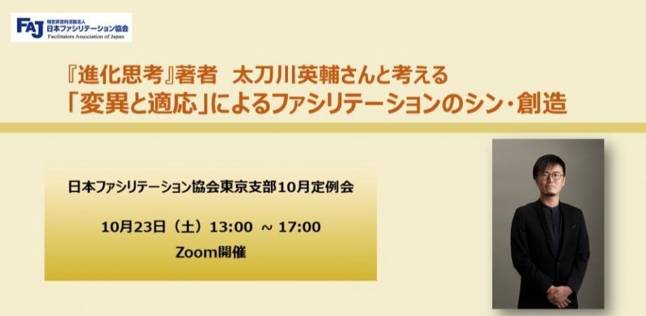 2021年10月23日(土) 東京支部10月定例会 のご案内