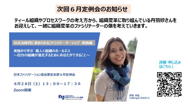 2021年6月26日(土) 東京支部6月定例会 のご案内
