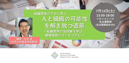 2019年7月13日 (土) 【名古屋開催】組織開発のプロに学ぶ「人と組織の可能性を解き放つ道筋」〜 組織開発の全体像を学び、職場実践のコツをつかむ〜