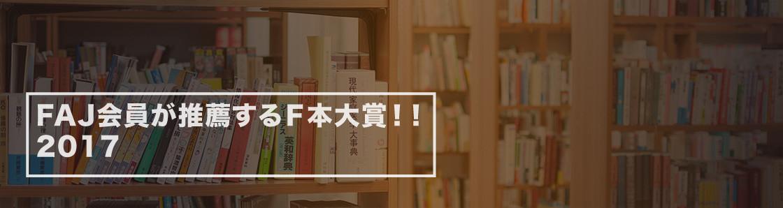 FAJ会員が推薦するF本大賞!!2017